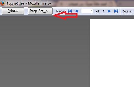 Optimize browser print settings   برنامج البدر للمبيعات
